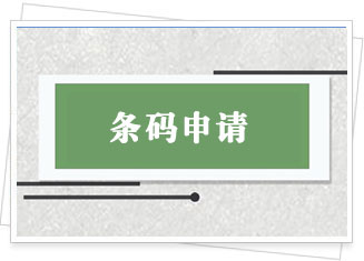 泉州条形码公司介绍