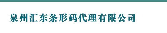 泉州条形码申请_商品条码注册_产品条形码办理